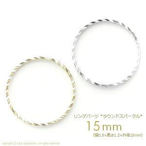 【2個】Round 小約15mm丸型 シームレススパークルリングパーツ メタルフープパーツ ラウンド フレームL&Aの高品質上質鍍金で変色耐久度up!K16GP&本ロジウムネックレスピアスイヤリングなどア