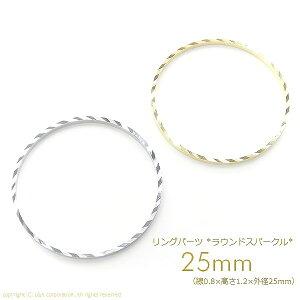 【2個】Round 大約25mm丸型 シームレススパークルリングパーツ メタルフープパーツ ラウンド フレーム L&Aの高品質上質鍍金で変色耐久度up!K16GP&本ロジウム ネックレスピアスイヤリングペン