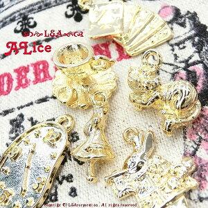 【2個】Alice charm アリス トランプ チェシャ猫 うさぎ 時間旅行 人気のアリスシリーズ アニマル 金属チャーム L&Aの高品質上質特殊鍍金で変色耐久度up!長く輝くK16GP ネックレスピアスイヤリ