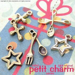 【2個】petit charmシリーズ♪ スプーン フォーク 星 クロスの小っちゃいパーツ spoon fork star drop crossの金属チャーム L&Aの高品質上質特殊鍍金で変色耐久度up!長く輝くK16GP&本ロジウム&金古美