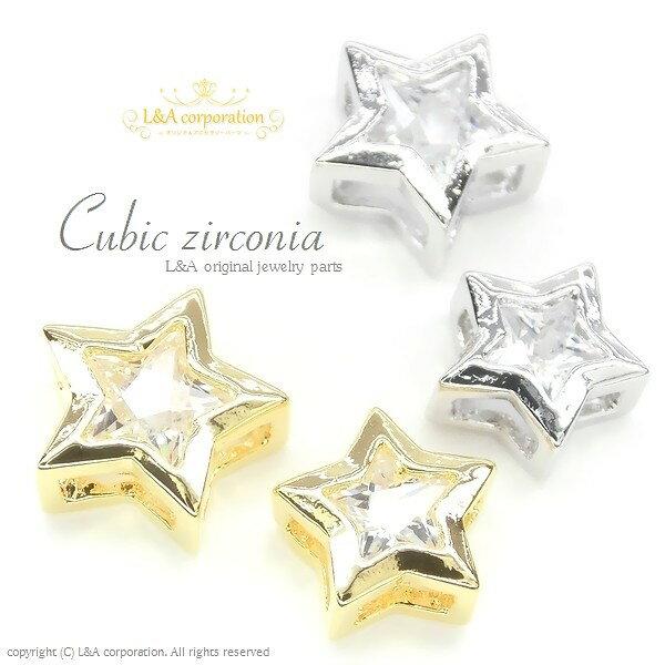 【2個】キュービックジルコニアチャームCubic zirconia Star 4mm&5mm煌めく星型スター 高品質上質鍍金で変色耐久度up!K16GP&本ロジウム 台座付きビーズパーツブリリアントカットジルコン 通すだけ簡単ハンドメイドでピアス&プチペンダントネックレス【2個価格】