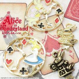 【2個】Trump clock *Alice*&*Rabbit clock* 人気アリスシリーズ トランプのデザインで可愛いアリスとうさぎの時計金属チャーム L&Aの高品質上質特殊鍍金で変色耐久度up!長く輝くK16GP ネックレスピアスイヤリングプチペンダントなどオシャレにハンドメイド【2個価格】