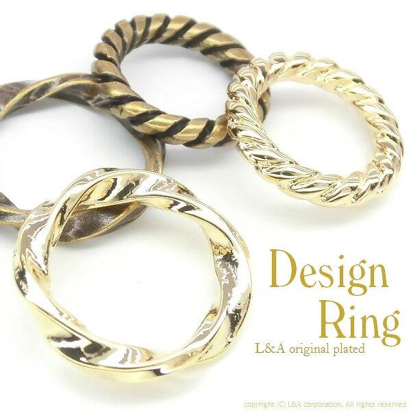 【2個】デザインリング ツイストメタルリングパーツsolid ring&wave ring高品質上質鍍金で変色耐久度up!K16GP&本ロジウム&金古美 ネックレスピアスイヤリングバッグチャームなどアクセントパーツに簡単おしゃれにオリジナルハンドメイド【2個価格】