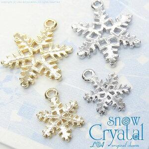 【2個】snow crystal 雪の結晶チャーム 冬にピッタリスターダスト小ぶりモチーフ スノークリスタル L&Aの高品質上質特殊鍍金で変色耐久度up!長く輝くK16GP&本ロジウム ネックレスピアスイヤリ