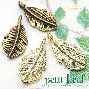 【2個】petit Leaf 約15mm 小さい葉っぱのカン付チャーム 高品質上質鍍金で変色耐久度up!K16GPゴールドカラー&金古美 流行中のリーフ型のアクセントパーツでネックレスピアスイヤリングバッ