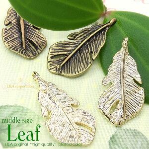 【2個】Leaf 約18mm 葉っぱのカン付チャーム 高品質上質鍍金で変色耐久度up!K16GPゴールドカラー&金古美 流行中のリーフ型のアクセントパーツでネックレスピアスイヤリングバッグチャーム