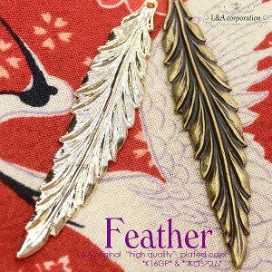 """【2個】大きい羽のチャーム""""Long Feather""""大流行中の翼パーツ ラッキーモチーフ L&Aの高品質上質鍍金で変色耐久度up!K16GP&金古美 ネックレスピアスイヤリングプチペンダントなどアクセン"""
