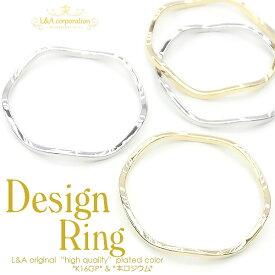 New【2個】curved ring 波リング デザインリング アクセントパーツ デザインフレーム L&Aの高品質上質鍍金で変色耐久度up!K16GP&本ロジウム ネックレスピアスイヤリングプチペンダントなどアクセントパーツ接続パーツ 簡単おしゃれにオリジナルハンドメイド【2個】