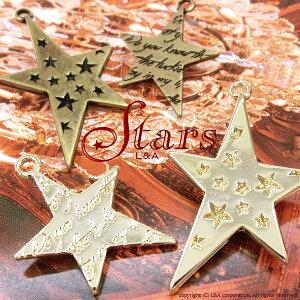 【2個】message star★star in star スターチャーム カン付き星チャーム L&Aの高品質上質鍍金で変色耐久度up!K16GP&金古美 ネックレスピアスイヤリングプチペンダントなどアクセントパーツ接続パ