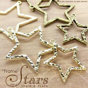 """New【2個】スターチャーム&フレーム""""Stars""""25mm ミール皿にも使用OK 槌目加工の星型レジン枠 L&Aの高品質上質鍍金で変色耐久度up!K16GP&金古美 ネックレスピアスイヤリングなどアクセント"""