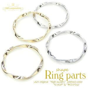 New【2個】shape ring 波リング スパイラル デザインリングパーツ アクセントパーツ デザインフレーム メタルフープ L&Aの高品質上質鍍金で変色耐久度up!K16GP&本ロジウム ピアスイヤリングな