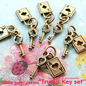 【2個】trump key setトランプ&鍵のセットチャーム ハート ダイヤ クローバー スペードのセットチャーム アリス 金古美カラーがオシャレのアンティークパーツ ネックレスピアスイヤリング