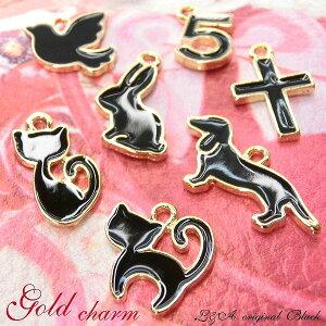 【2個】ブラックカラーで登場♪アニマルモチーフ 珍しいBlack colorが新鮮!猫・鳥・犬・うさぎなど アニマル 金属チャーム L&Aの高品質上質特殊鍍金で変色耐久度up!長く輝くK16GP ネックレス