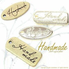 【2個】Handmade plate ハンドメイドのプレートチャーム 手作り作品の仕上げに可愛いメタルタグでオシャレにハンドメイド L&Aの高品質上質鍍金で変色耐久度up!K16GP&本ロジウム&金古美 ネックレスピアスイヤリングプチペンダントブレスレットなどにも◎【2個価格】