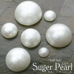 【5個】半丸シュガーパール約14mm&約16mm&約18mm 全7サイズ 高品質上質のアクセサリーパーツのみを販売するL&A社のデコパーツ お砂糖を散りばめたような半円パール スマホデコ ケース ネイ