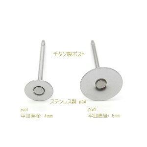 ハンドメイド用★チタン製ポスト&ステンレス製4mmpad(平皿)ピアス