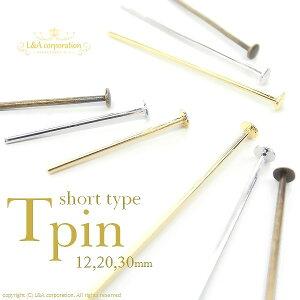 Tピン★ショートタイプ★20mm★K16GP・本ロジウム