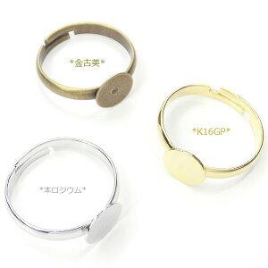 ハンドメイド用★8mm皿つきリング★指輪★デコ土台付き★K16GP・本ロジウム・金古美