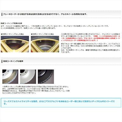 【送料無料】【DIXCEL】【ディクセル】スバルフォレスターフロントブレーキディスクローターPDタイプフォレスターSJG(12/11〜)PD3617007