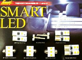 SMART(スマート) 【送料無料】SMART LED ヴォクシー 70系 LEDSET015