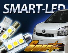 SMART(スマート) 【送料無料】SMART LED ヴォクシー 70系大型ドーム車 LEDSET016