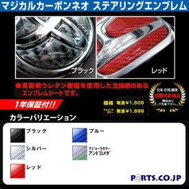 マツダ CX-5 マジカルカーボンNEOエンブレム ステアリングエンブレム シルバー マツダ CX-5 DA-KE2/DBA-KEE (2012/2〜)