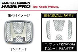 ホンダ ステップワゴン メール便送料無料! マジカルカーボン ステアリングエンブレムシート シルバー RG1〜4 ステップワゴン(2005/5〜2009/10)