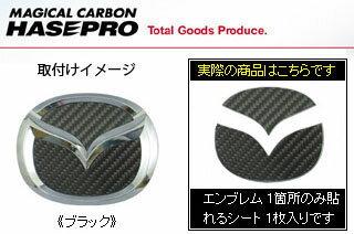 マツダ MPV 【メール便送料無料!】 マジカルカーボン ステアリングエンブレムシート ブラック LY3P MPV(2006/2〜)