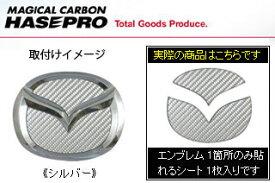 マツダ RX-8 メール便送料無料! マジカルカーボン ステアリングエンブレムシート シルバー SE3P RX-8(2003/4〜2008/3)