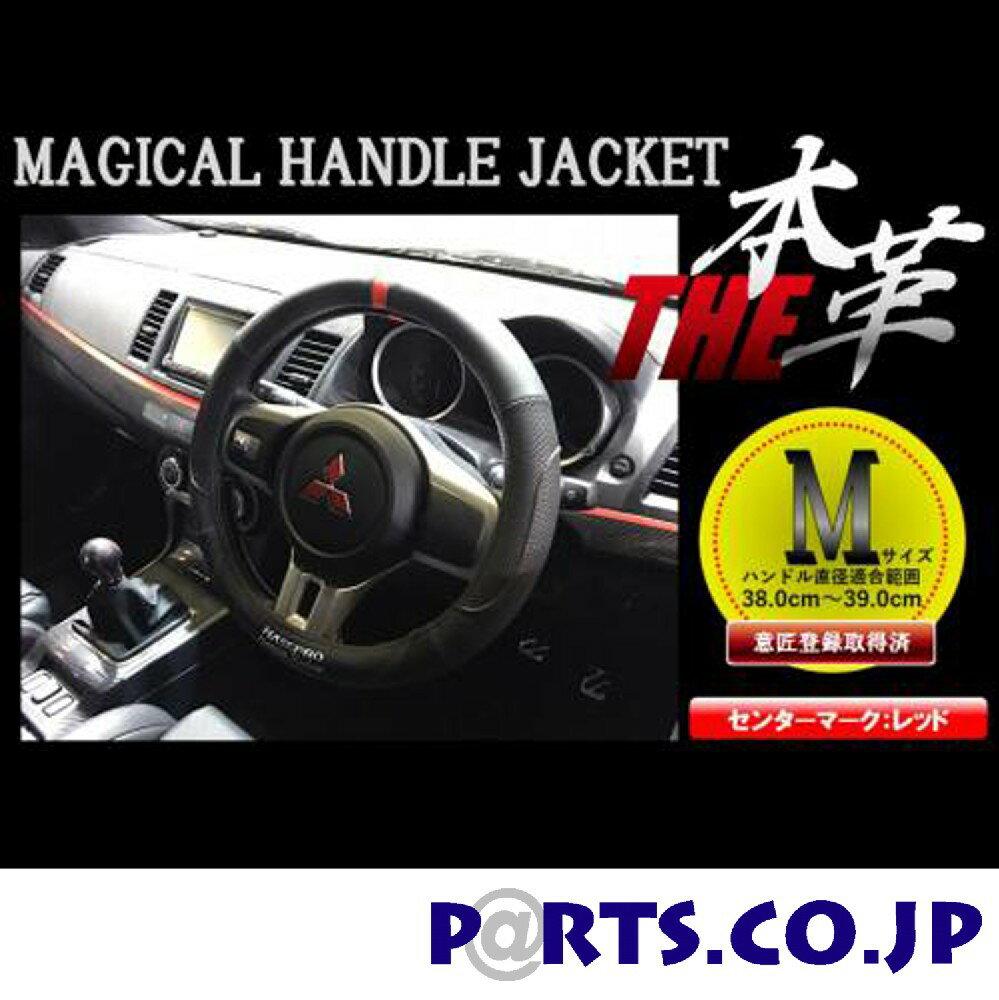 日産 フェアレディZ マジカルハンドルジャケット THE本革 センターマーク/レッド Mサイズ フェアレディZ