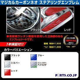日産 キューブ/キューブキュービック マジカルカーボンNEOエンブレム ステアリングエンブレム シルバー 日産 キューブ Z12系 (2008/11〜)