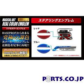 日産 NV200バネットワゴン マジカルアート リアルカラー ブルー ステアリングエンブレム 日産 NV200バネット DBA-M20 (H21.5〜)