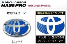 トヨタ カローラフィールダー マジカルカーボン ステアリングエンブレムシート ブルー NZE/ZRE140系 カローラフィールダー(2006/10〜)