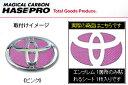 ハセプロ マジカルカーボン リアエンブレムシート ピンク ANE/ZNE10系 ウィッシュ(2003/1〜2005/8)