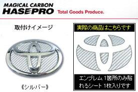 トヨタ セルシオ マジカルカーボン ステアリングエンブレムシート シルバー UCF30系 セルシオ(2000/8〜2003/7)