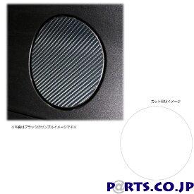 マジカルカーボン フューエルリッド ミツビシ ekクロススペース B30A系 2020.3〜 シルバー(CFM-19S)