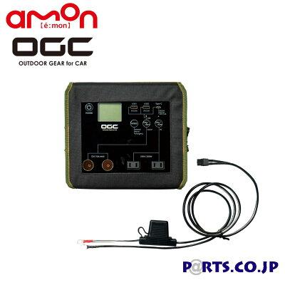 AMON(エーモン)OGCコントロールボックスControlBoxEL8623-BKポータブル電源