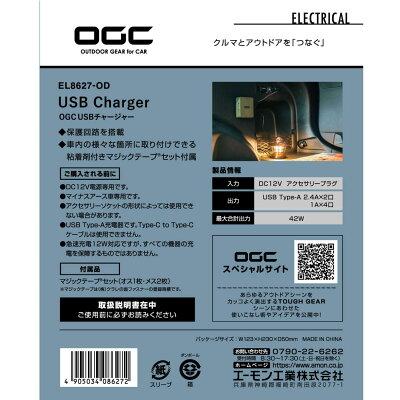 AMON(エーモン)OGCUSBチャージャーEL8627-OD粘着剤付マジックテープ付属