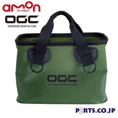 AMON(エーモン)OGCマルチバケットPT8631-ODEVA素材防水性抜群Dカン付