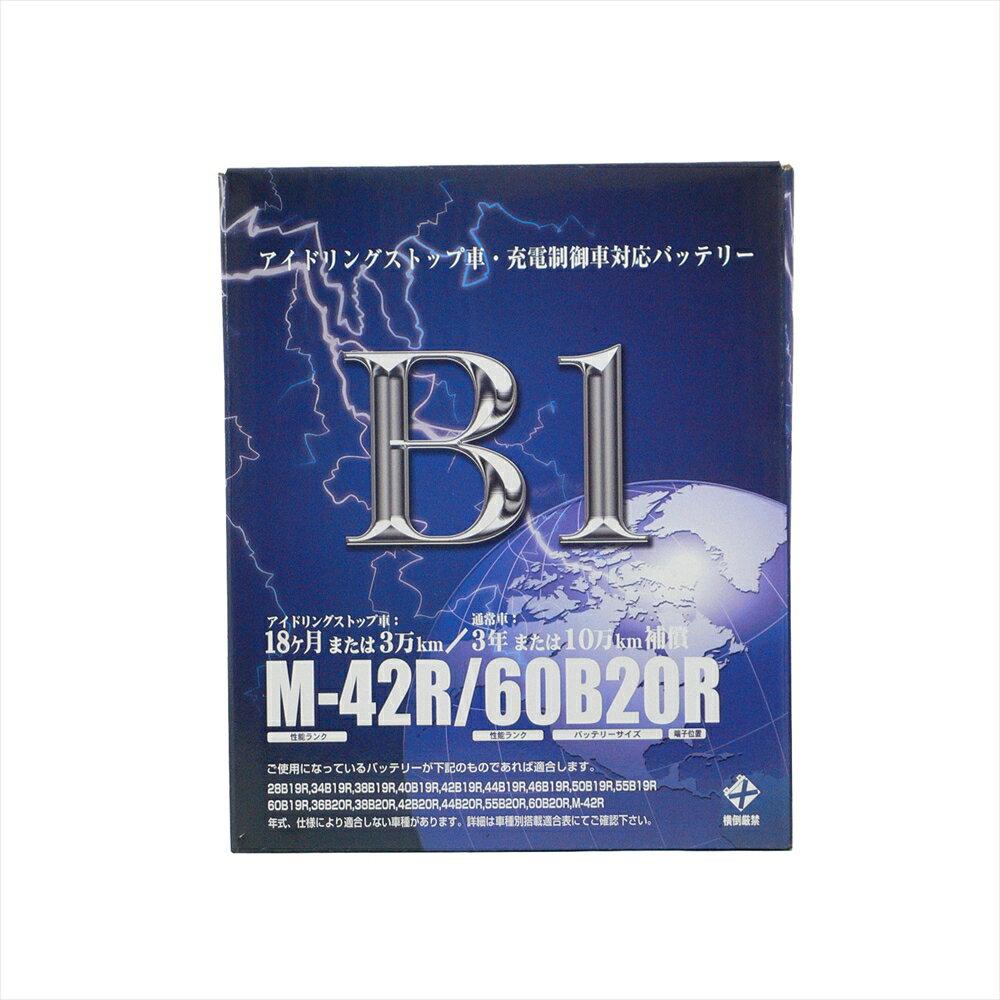 B1 BATTERY(ビーワンバッテリー) マツダ フレアワゴンカスタムスタイルB1 バッテリー M-42R 13/07〜 フレアワゴンカスタムスタイル DBA-MM32S