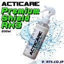 ACTICARE(アクティケア) ACTICARE RH3 プレミアム シールド