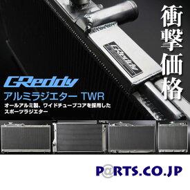 TRUST(トラスト) トヨタ 86 ラジエーター GReddy アルミラジエター TW-R ZN6 86 (12.04〜) FA20