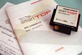 メーカー保証付 正規品 SMART TOP スマートトップ MAZDA MX5 NC 2006- !