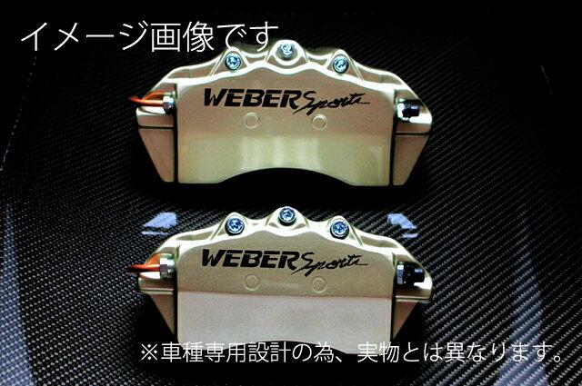 WEBERSPORTS(ウェーバースポーツ) ブレーキ キャリパー カバー マツダ CX-5 キャリパーカバー フロント シャンパンゴールド 12/2〜 KE2FW/KE2AW CX-5