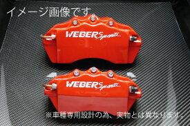 WEBERSPORTS(ウェーバースポーツ) ブレーキ キャリパー カバー トヨタ プリウス キャリパーカバー 前後セット レッド ZVW30 プリウス