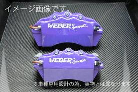 WEBERSPORTS(ウェーバースポーツ) ブレーキ キャリパー カバー スバル レガシィ WEBER SPORTS キャリパーカバー 前後セット レガシィ B4 BM9 (2.5GT / tS) 本体:パープル