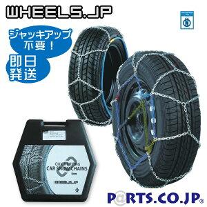 あす楽対応 タイヤチェーン 滑りにくい 亀甲型 16mm ジャッキアップ不要 215/65R16 (215/65/16 215-65-16 215/65-16)