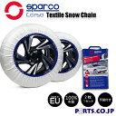 タイヤチェーン 非金属 カンタン取り付け SPARCO(スパルコ) Textile(布製) スノーチェーン XXLサイズ