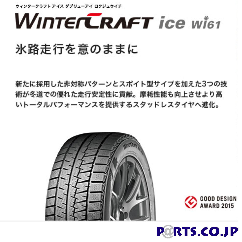 KUMHO(クムホ) スタッドレスタイヤ 冬用タイヤ 195/50R16 WinterCRAFT ice wi61 195/50R16 84R タイヤ単品