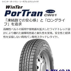 145-R12-6PR スタッドレス タイヤ 145-R12-6PR 冬用 新品 4本セット クムホ WinTer PorTran CW61 145R12 80/78L 6PR タイヤ4本セット (145 R1 12 145-R1-12 145/R1/12)